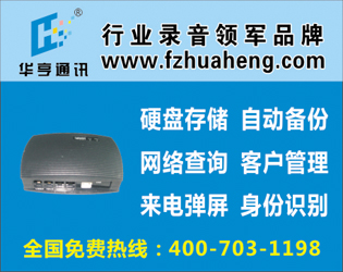 华亨HHR6101一路USB录音盒