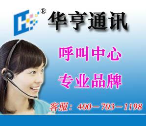 华亨120急救中心指挥调度系统