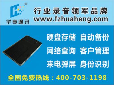 HHR6102A-N/二路USB录音盒
