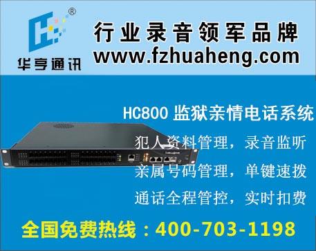 华亨HC800监狱亲情电话系统