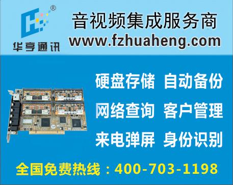 华亨HHR8800/8路电话录音卡