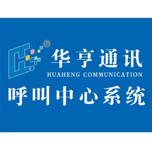 华亨电话营销系统(电销系统)