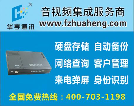 HHR6108A-N/八路USB录音盒