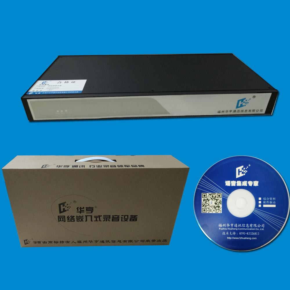 HHR6800N/8路嵌入式电话录音设备