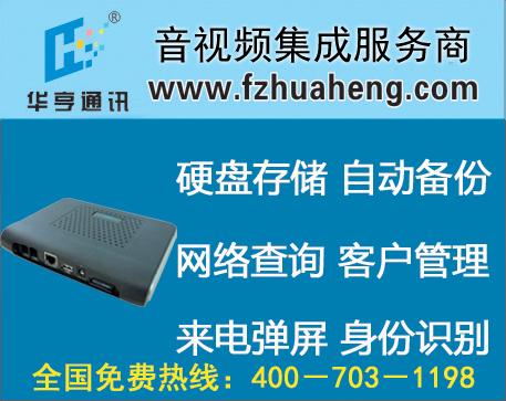 华亨HHR6108八路USB录音盒