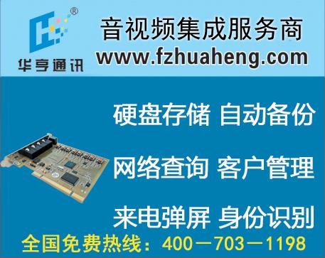 华亨HHR8800R/8路电话录音卡