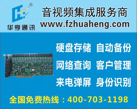 华亨HHR3300/16路电话录音卡