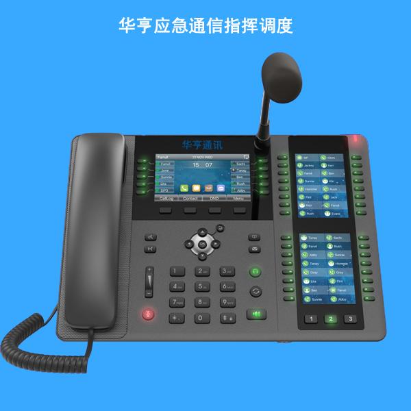华亨IP指挥调度系统