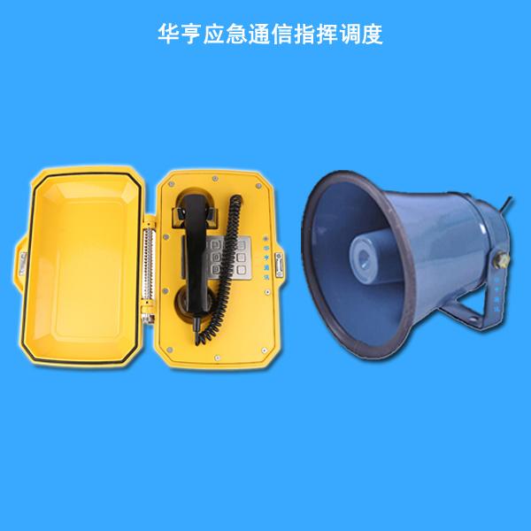 HHV-15G工业扩音电话机