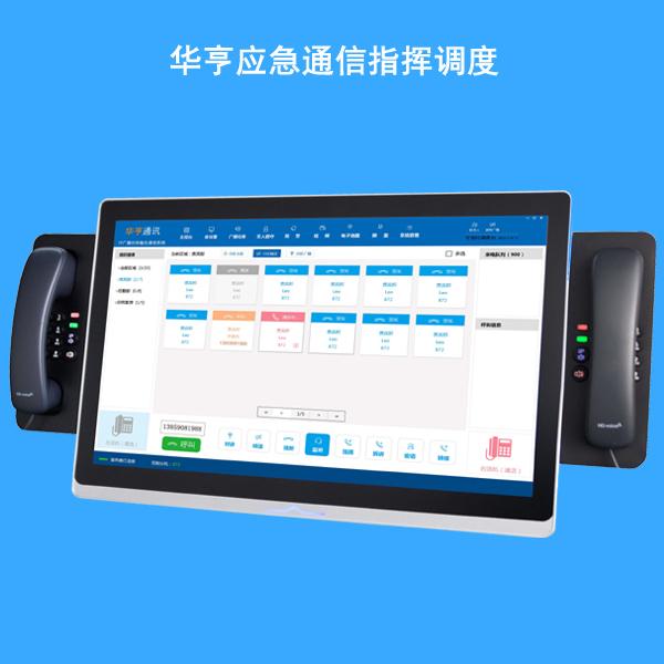 HC-236D触摸屏调度台