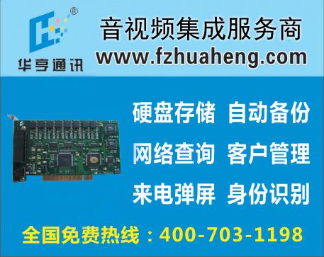 华亨HHR3300/8路电话录音卡