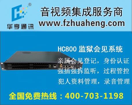华亨HC800监狱会见系统