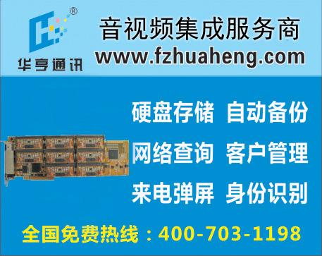 华亨HHR8800/16路电话录音卡