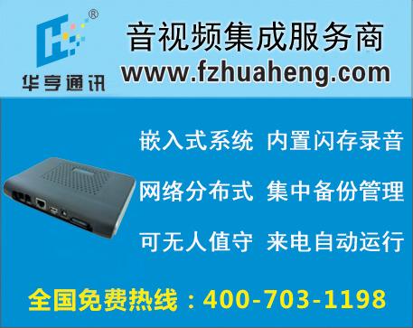 HHR6802A/2路数字录音仪