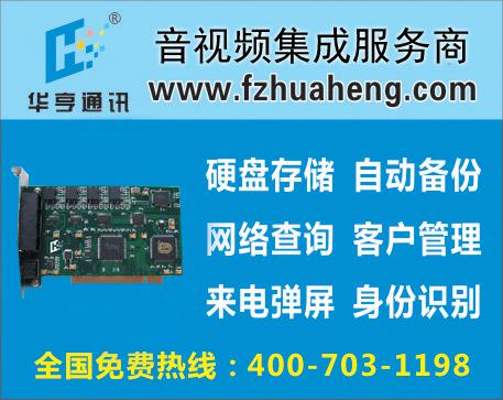 华亨HHR3300/4路电话录音卡