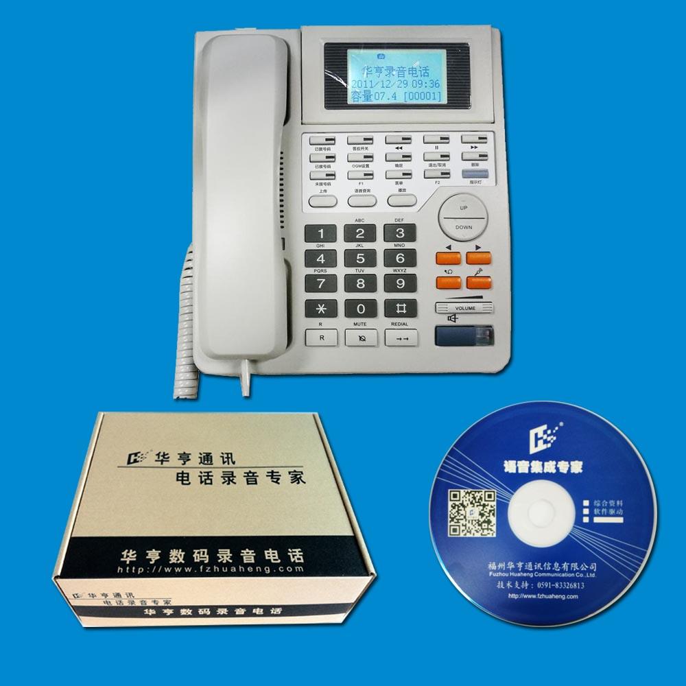 HHR600A/600小时录音电话